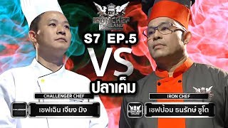 Iron Chef Thailand - S7EP5 เชฟป้อม vs เชฟเฉิน [ปลาเค็ม]