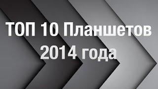 Скачать ТОП 10 Лучших Планшетов 2014 года