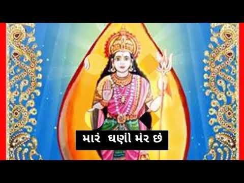 KAJAL MAHERIYA   Madya Maa Na Ashirvad મળ્યા માં ના આશિર્વાદ Lyrics Gujarati WhatsApp Status