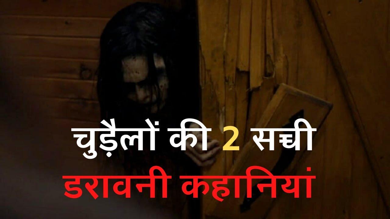 चुड़ैलों की दो सच्ची डरावनी कहानियां | Ghost Stories | Horror Stories in Hindi -  E26