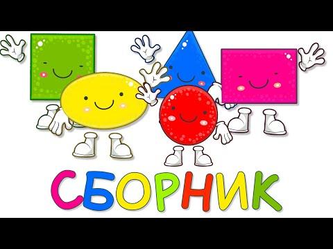 Учим Геометрические Фигуры для Детей Буквы и Цвета СБОРНИК Развивающие Мультики для Детей