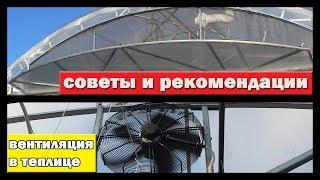видео Как снизить и повысить температуру в теплице из поликарбоната?