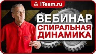 Спиральная динамика - инструмент стратегии [Русский Менеджмент]