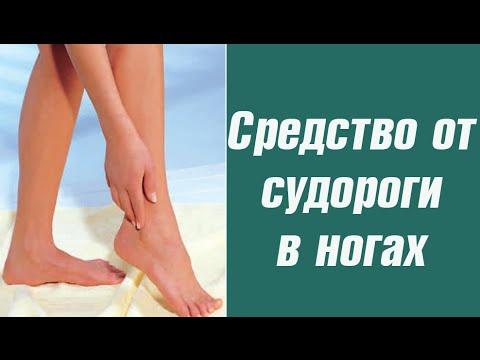 Судороги в ногах - это острая нестерпимая боль, которая