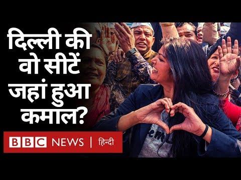 Delhi Election Results : दिल्ली की वो सीटें जहां AAP ने कमाल किया और BJP पस्त हुई. (BBC Hindi)