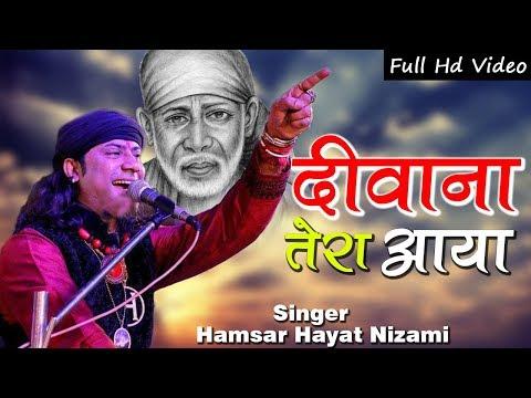 FULL HD | Deewana Tera Aaya Baba Teri Shirdi Mein | HAMSAR HAYAT NIZAMI | SHIRDI SAI SONG