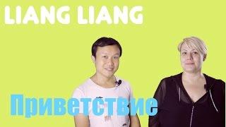 Китайский язык бесплатно  Урок 2:Приветствия на Китайском языке.