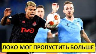 Локомотив не уровень Лиги Европы мнение в Италии
