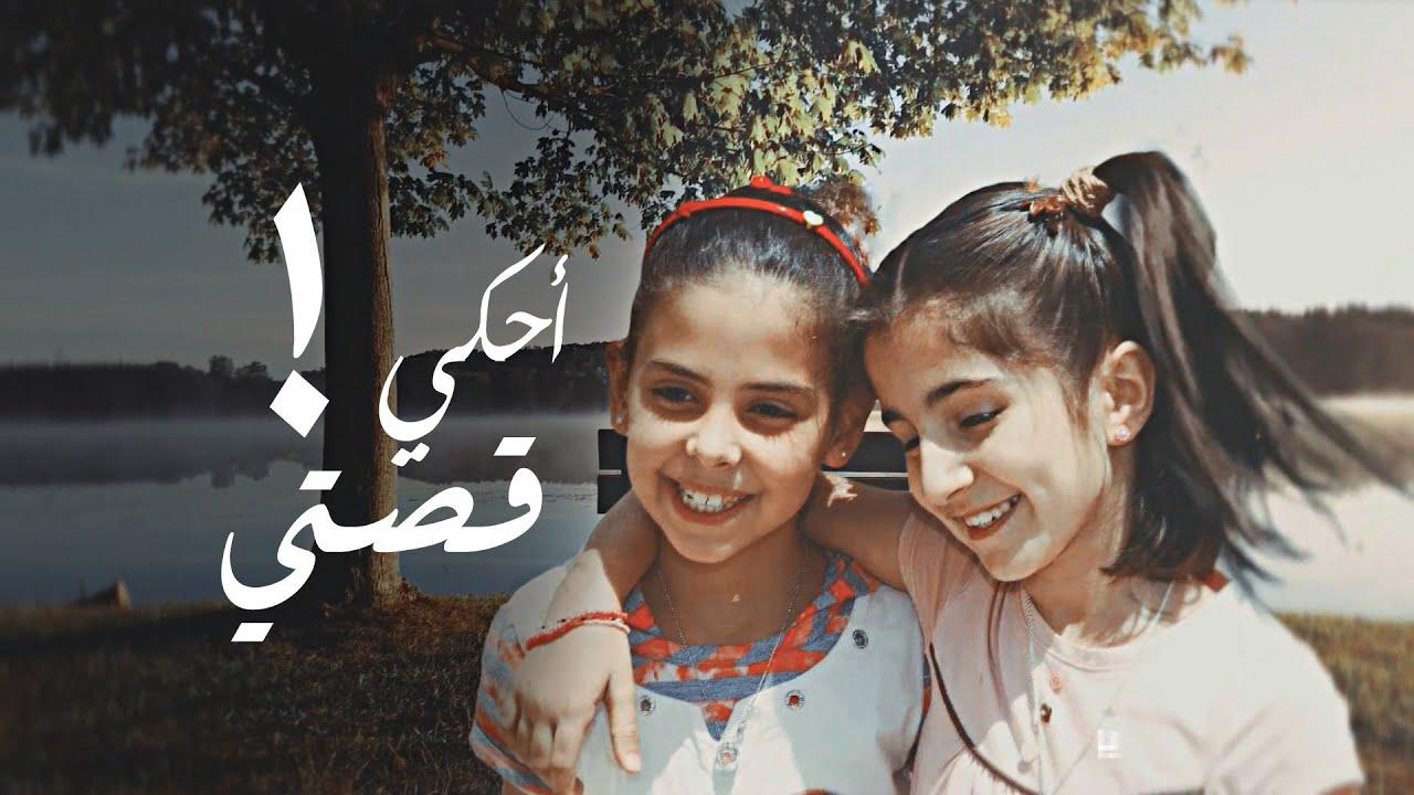 احكي قصتي - ديمة بشار - رغد الوزان 2021