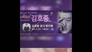김호중 공식팬카페 트바로티 회원 11만명 돌파 축하 #…