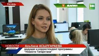 Продолжается второй этап конкурса на обучение в Высшей школе журналистики КФУ - ТНВ