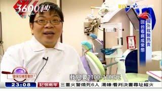 黃安就醫享健保 投保取巧惹爭議【3600秒】