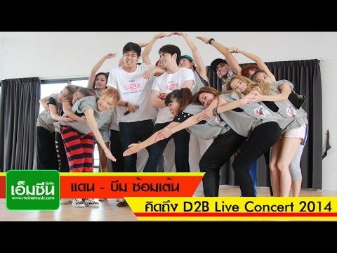 """แดน บีม ซ้อมเต้น """"คิดถึง D2B Live Concert 2014"""""""