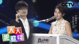 《天天把歌唱》 20190611  CCTV综艺