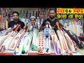 মাত্র ৫০ টাকায় ক্রিকেট বেট কিনুন🏏স্পোর্টের সবচেয়ে বড় দোকান ! Cricket bet price in bangladesh 2021