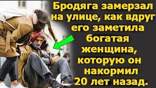 Бродяга замерзал на улице, как вдруг его заметила богатая женщина, которую он накормил 20 лет назад.