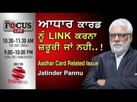 Prime Focus #76_Jatinder Pannu - Aadhar Card Related Issue