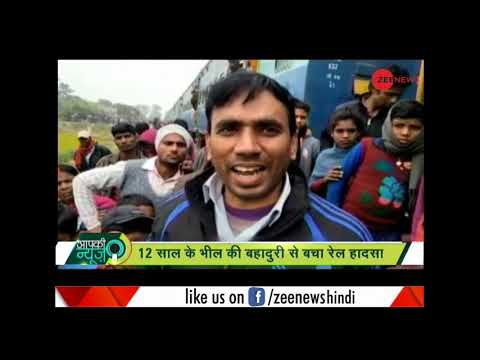 Aapki News: Meet Bheem, a 12-year-old boy who averts major train accident in Bihar