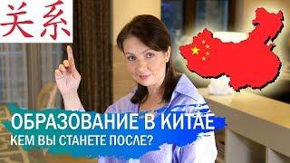 Образование в Китае. Кем я стану после обучения в университете Китая?