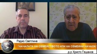 """""""Секс и любов"""" д-р Христо Гешанов"""