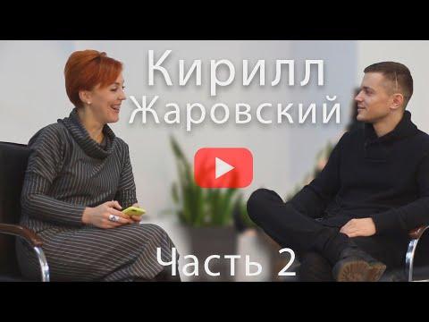 Интервью с Кириллом Жаровским,  часть 2