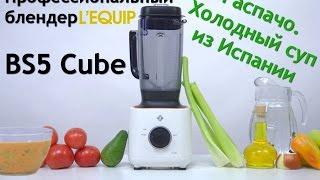 Гаспачо. Холодный суп из Испании в блендере L'equip BS5 Cube
