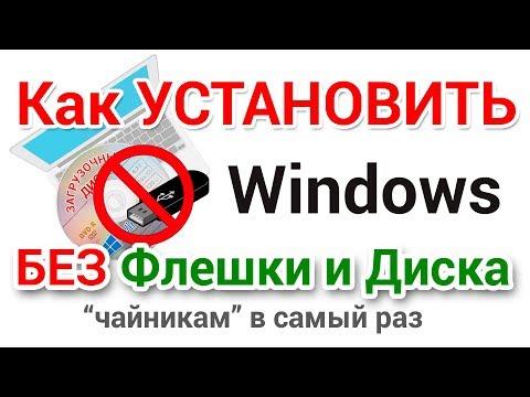 Как установить Виндовс без флешки и диска на примере Windows 10 1903 Майского Обновления 2019 года