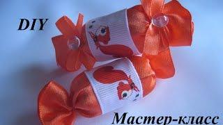 Как сделать конфетки из лент МК.DIY