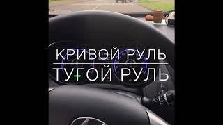 Кривой руль