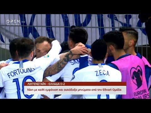 ⚽️ Λιχτενστάιν - Ελλάδα 0-2 {23.3.2019}