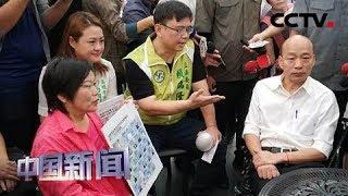 [中国新闻] 施政满意度垫底 韩国瑜遭民进党民代围攻 | CCTV中文国际