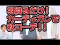 【コーデ】超簡単!オシャレ初心者にもできるカーディガンを使った秋コーデ!!【2018 秋 メンズファッション】
