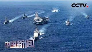 [中国新闻] 霍尔木兹海峡航行安全引发各方关切   CCTV中文国际