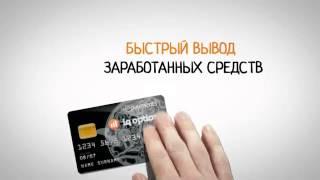 Куда вложить деньги чтобы получить стабильный доход в казахстане.wmv