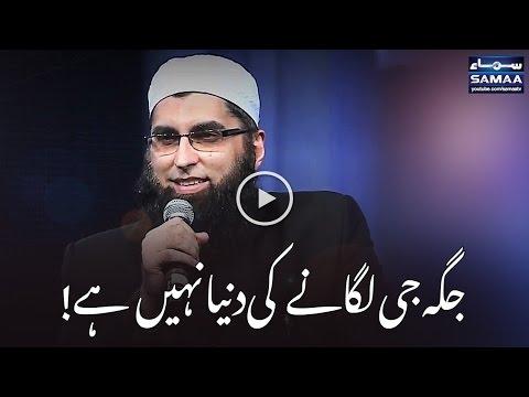 Jagah Ji Lagane Ki Dunya Nahi Hai | Junaid Jamshed | SAMAA TV | 07 Dec 2016