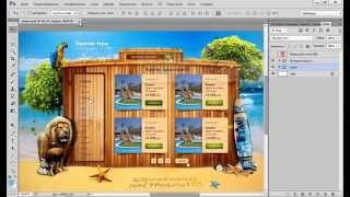 Cоздание дизайна сайта в Photoshop