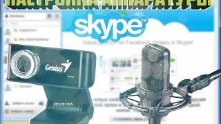 Как настроить Микрофон и Веб-Камеру в Skype!?