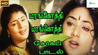 மரங்கொத்தி மரங்கொத்தி மரத்த கொத்தும் மரம் போல || Marakothi Marakothi || Love Sad H D Song