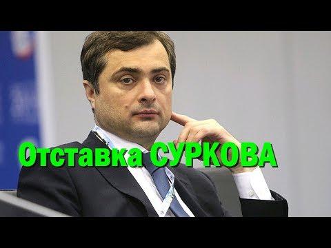 Отставка Суркова: В РФ предрекли конец Л/ДНР