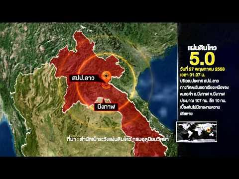 แผ่นดินไหว สปป.ลาว ขนาด 5.0