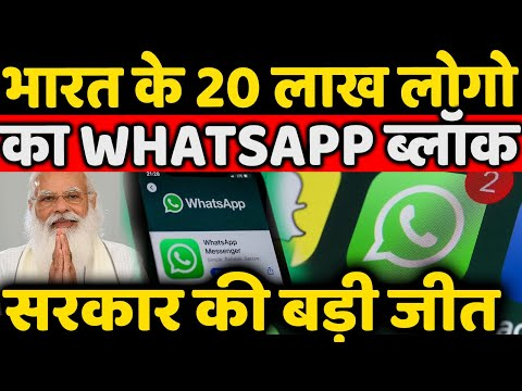 Indian Government Big Win 20 Lakh Whatsapp Account Blocked In Just One Month ?