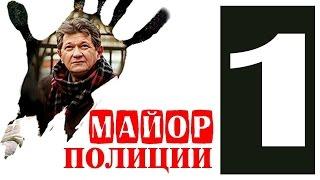 Майор полиции 1 серия 2013 Детектив фильм сериал