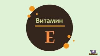 видео Витамин Д: в продуктах, польза, потребность