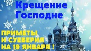 КРЕЩЕНИЕ ГОСПОДНЕ \ ПРИМЕТЫ  НА 19 ЯНВАРЯ 2019 !