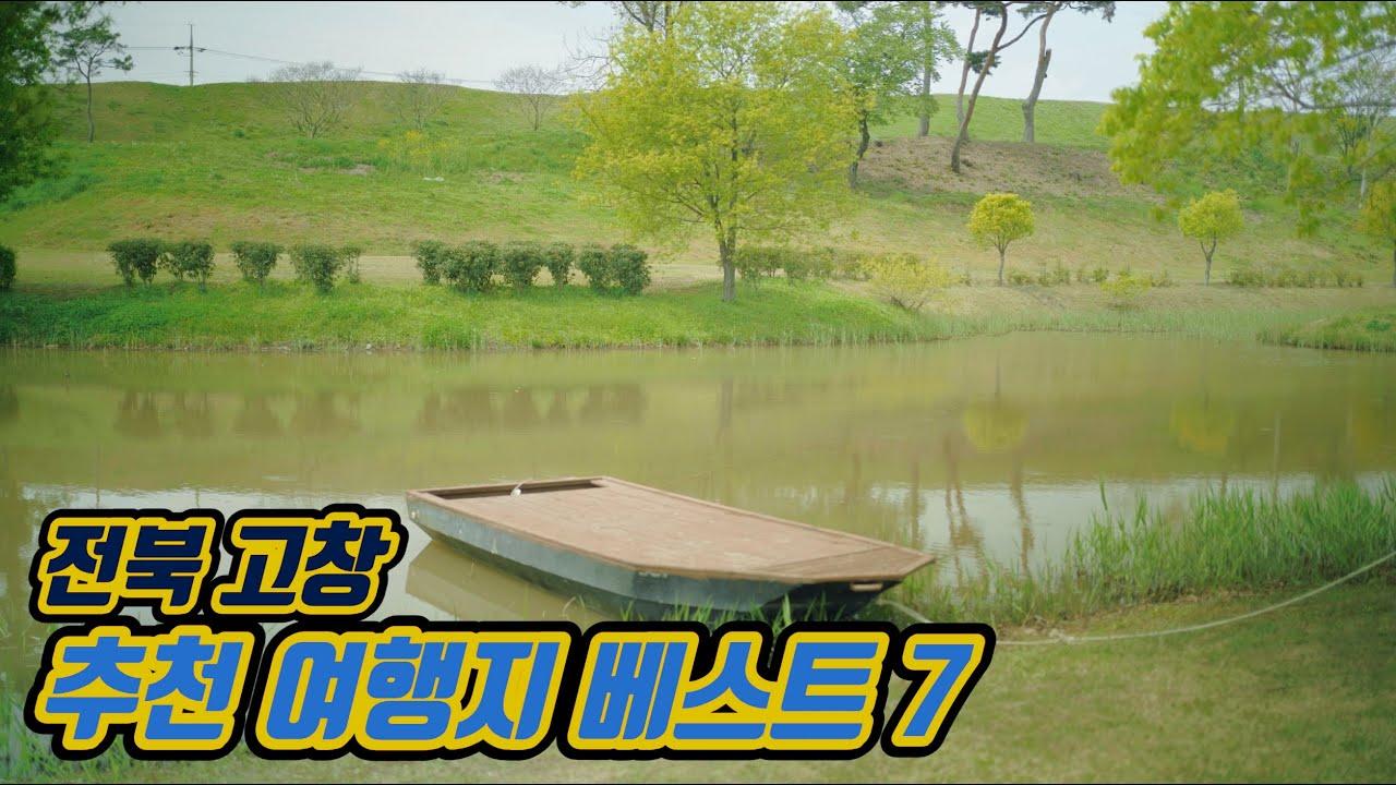 [고창 가볼만한곳] 전북 고창여행, 고창 추천 여행지 베스트7