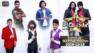 Hiru Star - Super 48 Battle Round | 2018-12-15 | Episode 58 Thumbnail