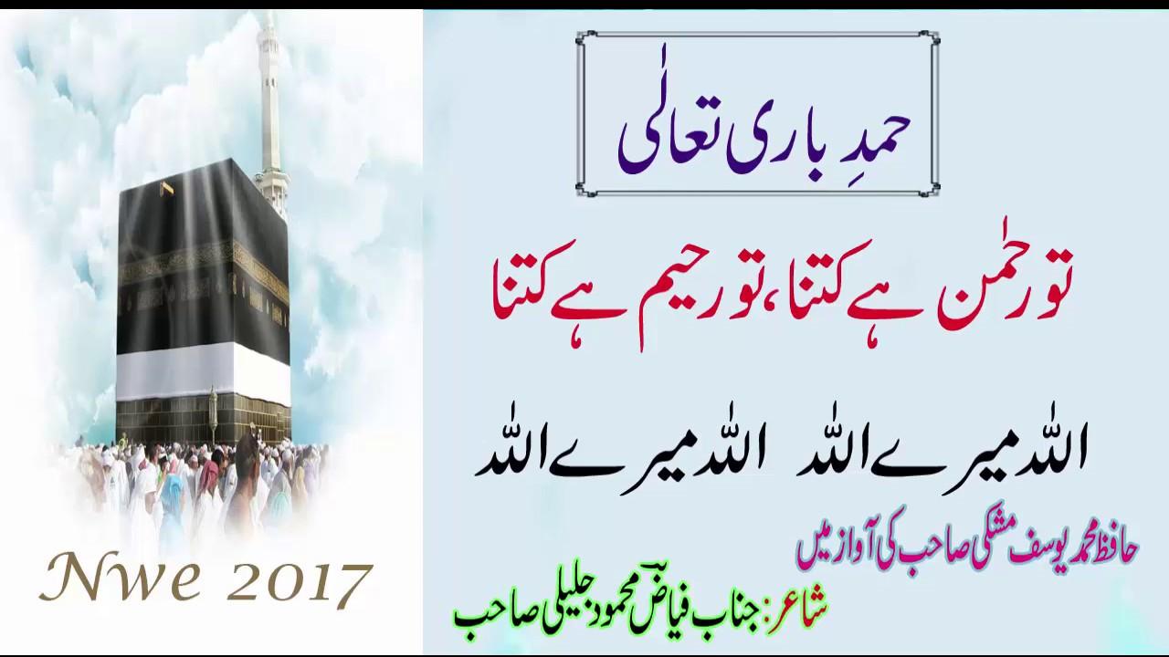 To Rehman Hai Kitna   Allah Mere Allah   New Amazing Hamd-e-Bari ...