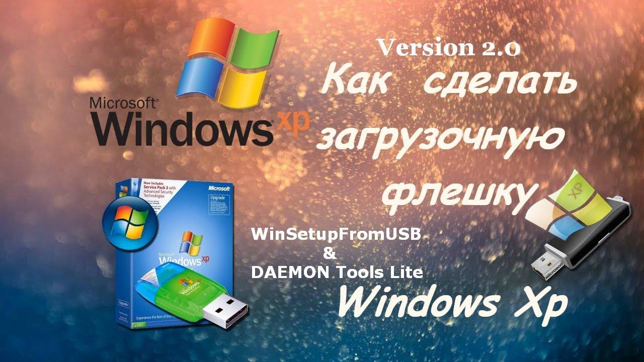 Рабочий проверенный способ.Создание загрузочной флешки с Windows XP !