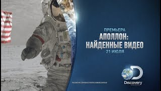 ПРЕМЬЕРА | Аполлон: Найденные видео | Discovery Channel