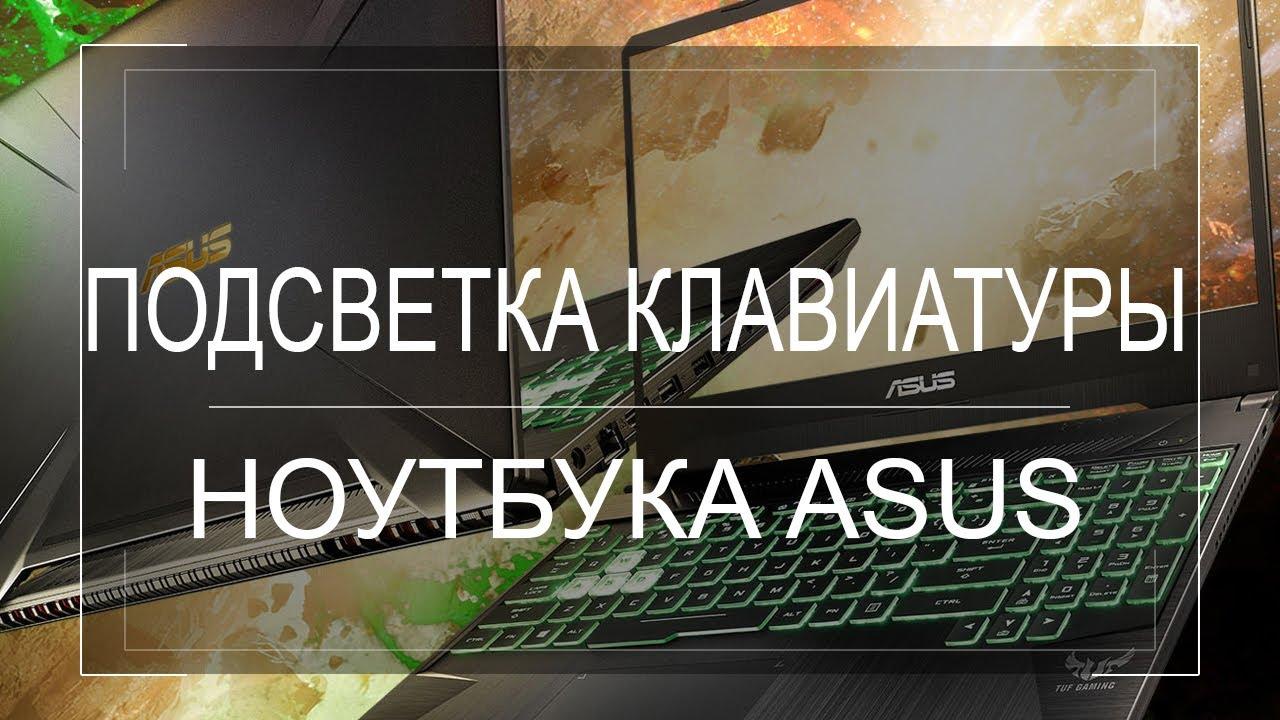 Как включить подсветку клавиатуры ноутбука ASUS. Что если НЕ РАБОТАЕТ